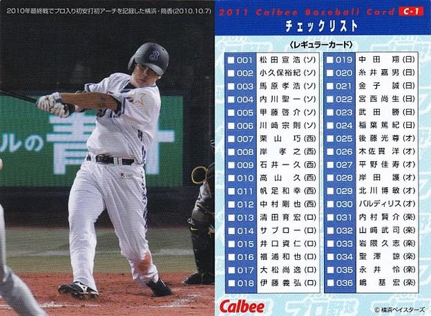No.C-1筒香嘉智(横浜ベイスターズ)