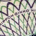 写真: 千円札 隠し文字