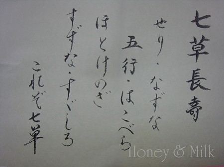 七草2 IMG_7788