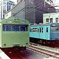 103系電車 山手線と京浜東北線