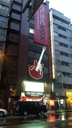 秋葉原の巨大ギター看板 M...