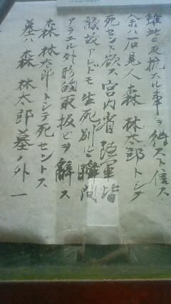 森林太郎 遺書201003151342001