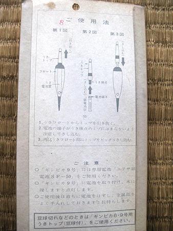 ユアサ電気うきギンピカ9号