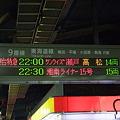 東京駅 9番線 発車案内板