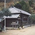 岬の分教場