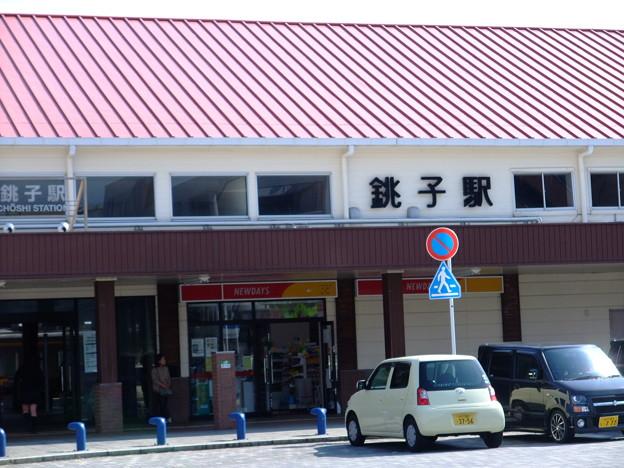 Photos: 総武本線 銚子駅