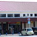 総武本線 銚子駅