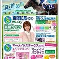 Photos: 阪神競馬場ポスター