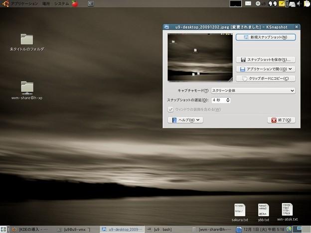 写真: u9-desktop-2009-12-01_0518