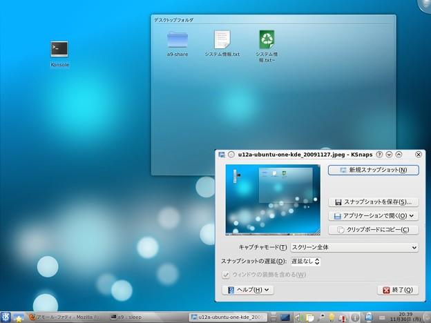写真: a9-desktop-2009-11-30_2039
