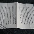 写真: h05-09-07_hanketu_0002