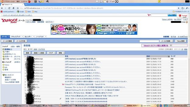 写真: u9-yahoo-mail_20091229