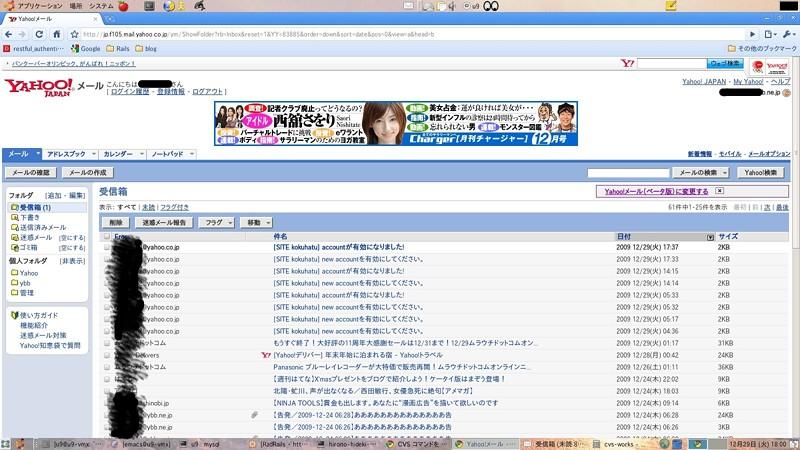 u9-yahoo-mail_20091229