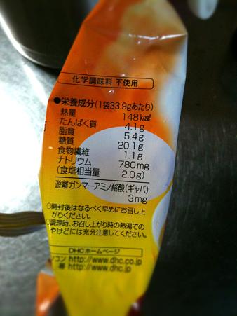 リゾットの成分とか。カロリーは148kcal