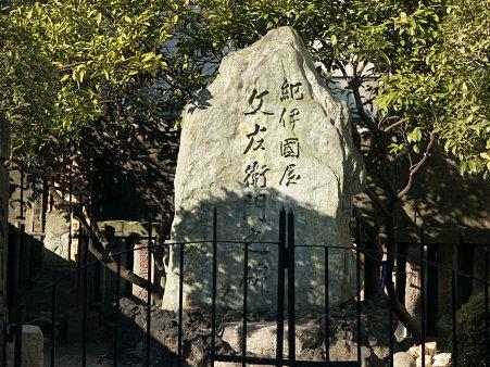 紀伊国屋文左衛門の碑
