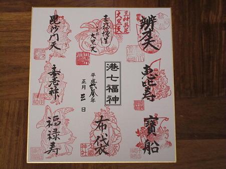 港七福神の色紙