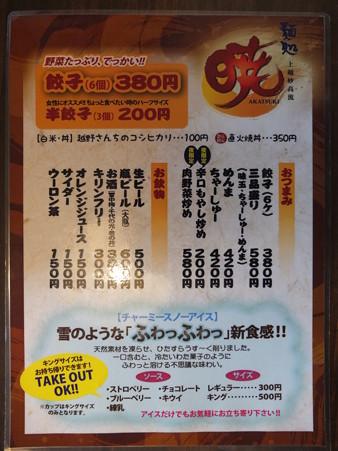 上越妙高流 麺処 暁 メニュー2