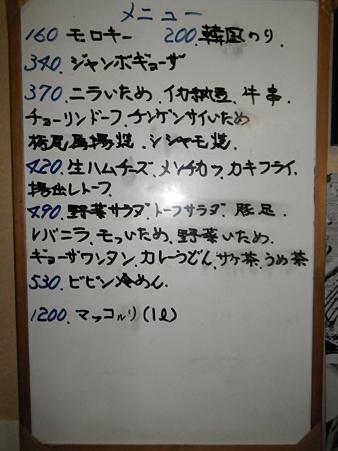 やきとり福ちゃん 白板メニュー1