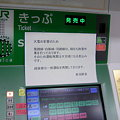 自動券売機にある運休のお知らせ
