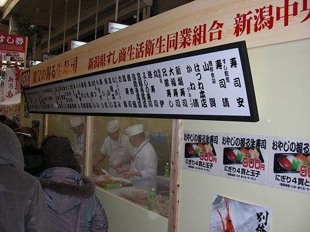 親父が握る生寿司の屋台