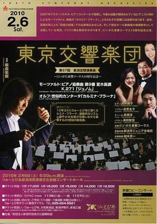 東京交響楽団第57回新潟定期チラシ