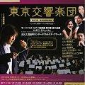 Photos: 東京交響楽団第57回新潟定期チラシ