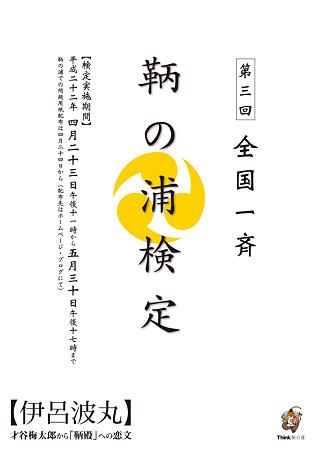 鞆検定2010poster