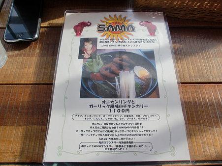 スープカリーSAMA メニュー