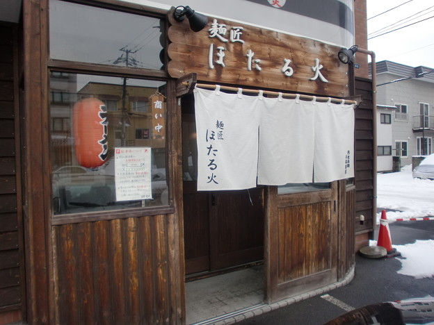 Photos: 麺匠ほたる火 外観