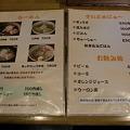 Photos: 麺匠ほたる火 メニュー