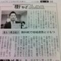 写真: 日経のダジャレ