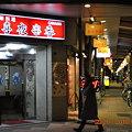 Photos: 私的街角激写_東京台東区浅草千束通り商店街_DSC_3582