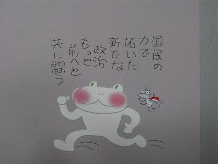 第25回党大会みやげ_02