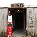 Photos: 赤瓦二号館