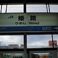 Photos: 駅名標(姫路)