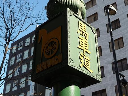 091103-馬車道 ガス灯 (2)