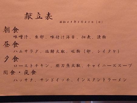 091112-日本丸船内 (56)