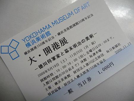 091117-横浜美術館+みなと博物館 (6)