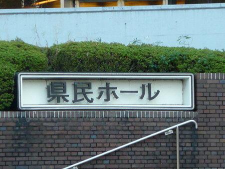 091118-カナケン2