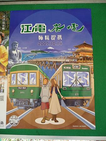 091126-嵐電提携ポスター