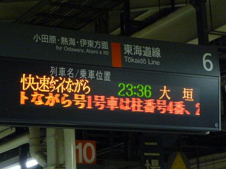 091221-往路 横浜駅 (1)