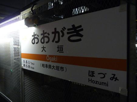 091222-往路 大垣駅
