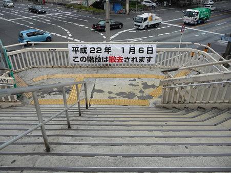 091227-阿倍野歩道橋 (7)