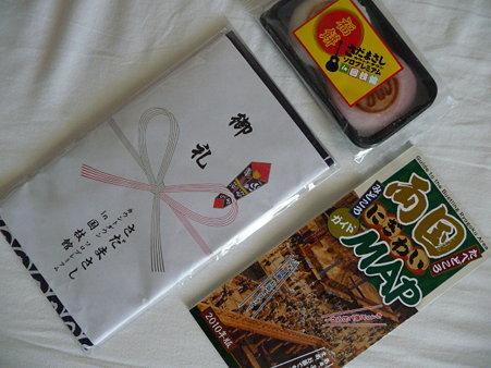 091231-さだ@おみやげ&サイリウム (9)