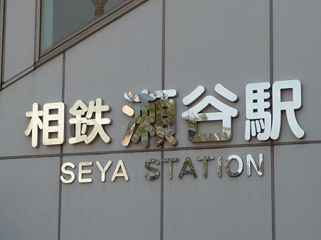 100120-瀬谷駅 (1)