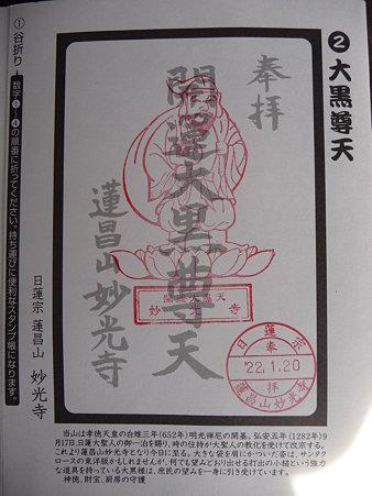 100120-2.妙光寺 (8)
