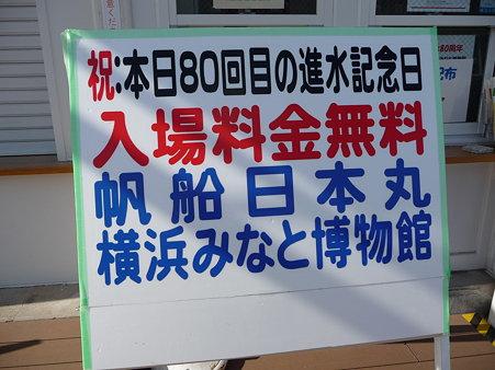 100127-日本丸入口 (5)