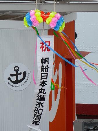 100127-日本丸乗船口 (1)
