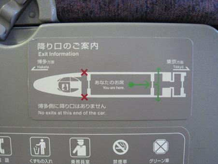 100224-新幹線 500車内 (12)