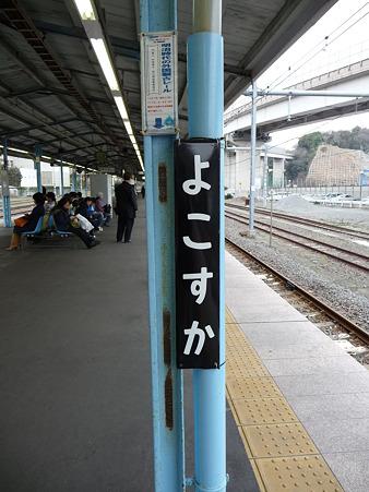 100301-横須賀駅 (16)